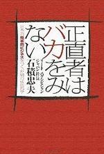 正直者はバカをみない 日本一の見本市ビジネスをつくった男の成功哲學