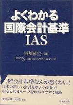 よくわかる國際會計基準IAS
