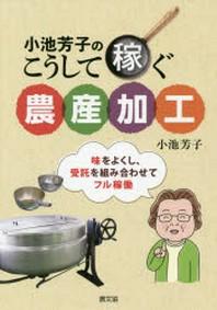 小池芳子のこうして稼ぐ農産加工 味をよくし,受託を組み合わせてフル稼動