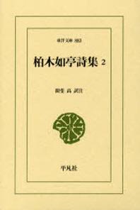 柏木如亭詩集 2