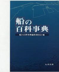 船の百科事典