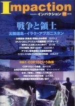 インパクション 177(2010)