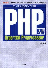 PHP入門 サ-バサイド用スクリプト言語 「基本操作」から「グラフィックス描畵」「セッション管理」まで