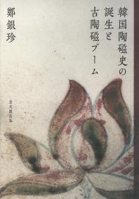 韓國陶磁史の誕生と古陶磁ブ-ム