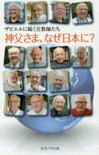 神父さま,なぜ日本に? ザビエルに續く宣敎師たち