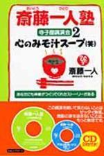 齋藤一人塾 寺子屋講演會   2 CD付