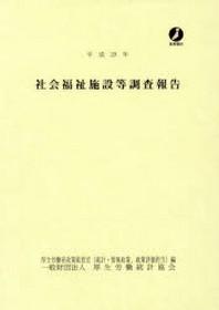 社會福祉施設等調査報告 平成29年