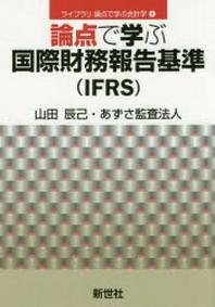 論点で學ぶ國際財務報告基準(IFRS)
