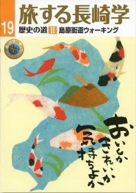 旅する長崎學 19