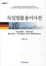 독일법률용어사전