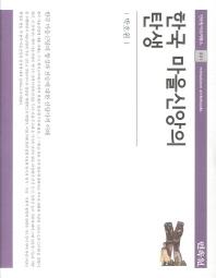 한국 마을신앙의 탄생