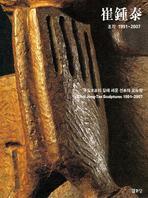 최종태: 조각 1991-2007