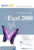 단 한 권으로 마스터하는 EXCEL 2000(할수있다)