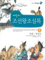 처음 읽는 우리 역사 어린이 조선왕조실록. 2: 단종-연산군