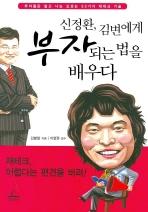 신정환 김변에게 부자되는 법을 배우다