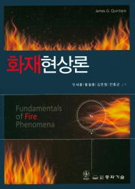 화재현상론