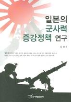 일본의 군사력 증강정책 연구