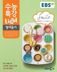 EBS 수능특강 Light 고등 영어 듣기(2015)