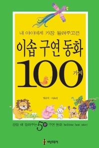 내 아이에게 가장 들려 주고픈 이솝구연동화 100가지