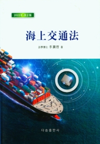 해상교통법(2021)