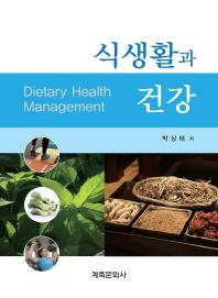 식생활과 건강