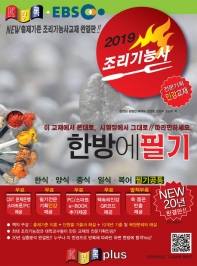 경록플러스EBS 조리기능사 한방에 필기(2019)
