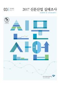 신문산업 실태조사(2017)