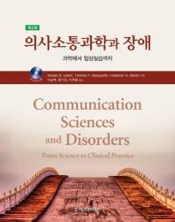 의사소통과학과 장애