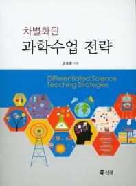 차별화된 과학수업 전략