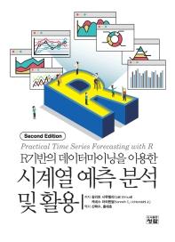 R기반의 데이터마이닝을 이용한 시계열 예측 분석 및 활용