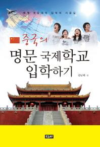 중국의 명문 국제학교 입학하기