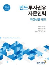 펀드투자권유 자문인력: 파생상품펀드
