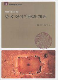 한국 신석기문화 개론
