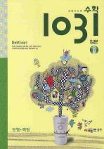사고력 수학 1031 입문 B