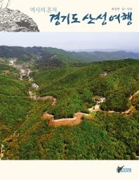 경기도 산성 여행