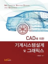 CAD에 의한 기계시스템설계 및 그래픽스