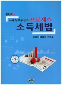 사례연구중심의 프로세스 소득세법(2015)