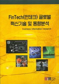 FinTech(핀테크) 글로벌 혁신기술 및 동향분석
