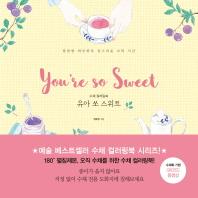 수채 컬러링북 유아 쏘 스위트