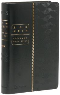 호크마 성경전서(개역한글판/블랙/대/단본/색인/무지퍼/PU)