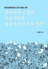 정치경제학비판의 정치 이론과 전략