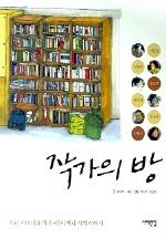 작가의 방