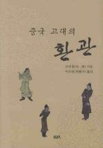 중국 고대의 환관