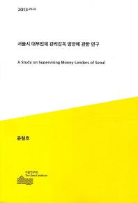 서울시 대부업체 관리감독 방안에 관한 연구