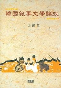 한국서사문학논고