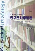 석 박사학위 논문작성을 위한 연구조사방법론