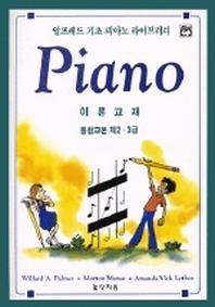 알프레드 기초 피아노 통합교본 2.3급 이론교재