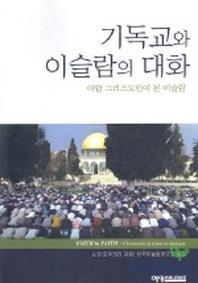 기독교와 이슬람의 대화