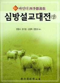 핵심 바인더 사계절설교 심방설교대전(상)