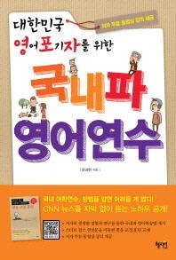 대한민국 영어포기자를 위한 국내파 영어연수(무료동영상)